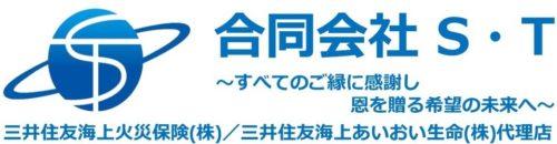 佐倉市の保険代理店、合同会社 S・T